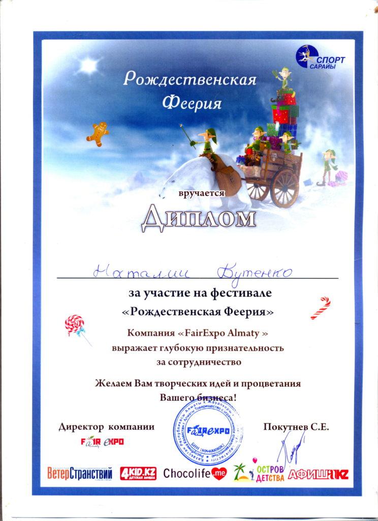 диплом за участие в ярмарке