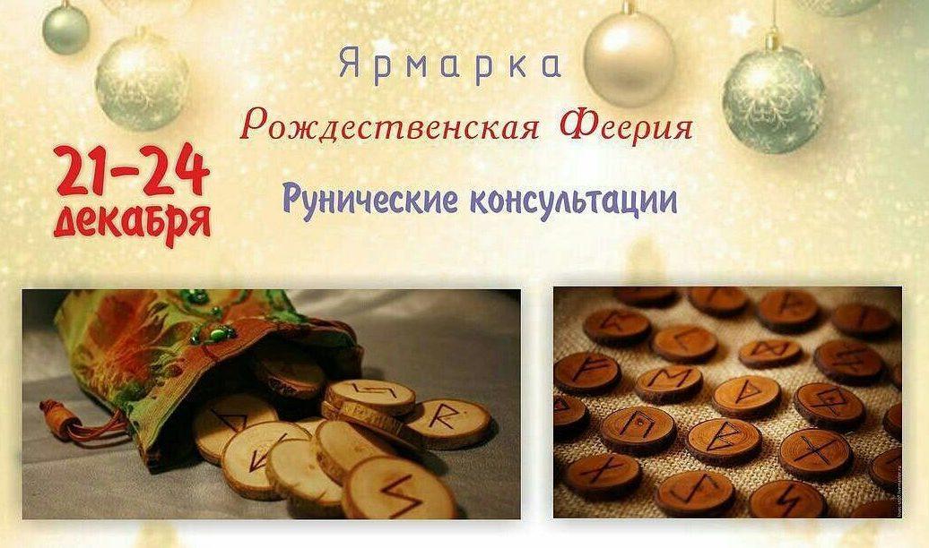 руны на ярмарке в Алматы