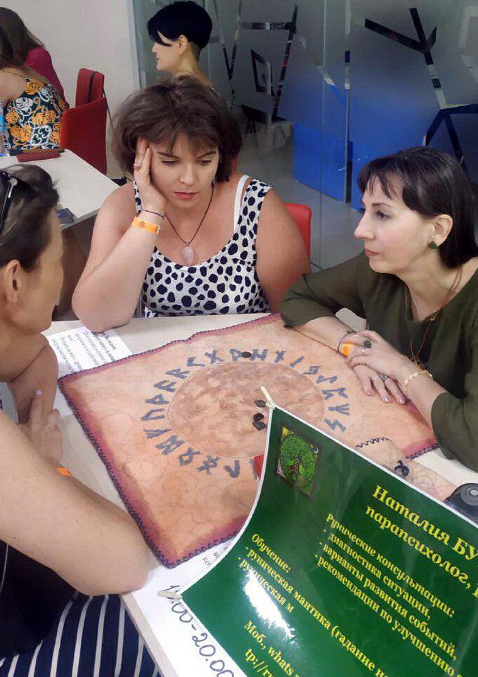 руническая консультация в г.Алматы